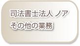 司法書士岩佐芳樹のブログ
